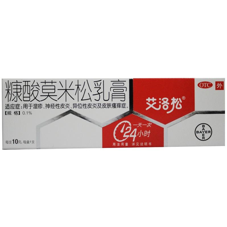 【滇虹 速奇】 糠酸莫米松乳膏 (10克裝)