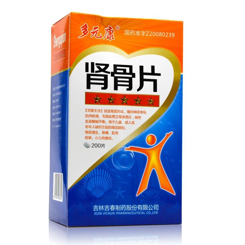 醫藥健康腎骨片(吉春)