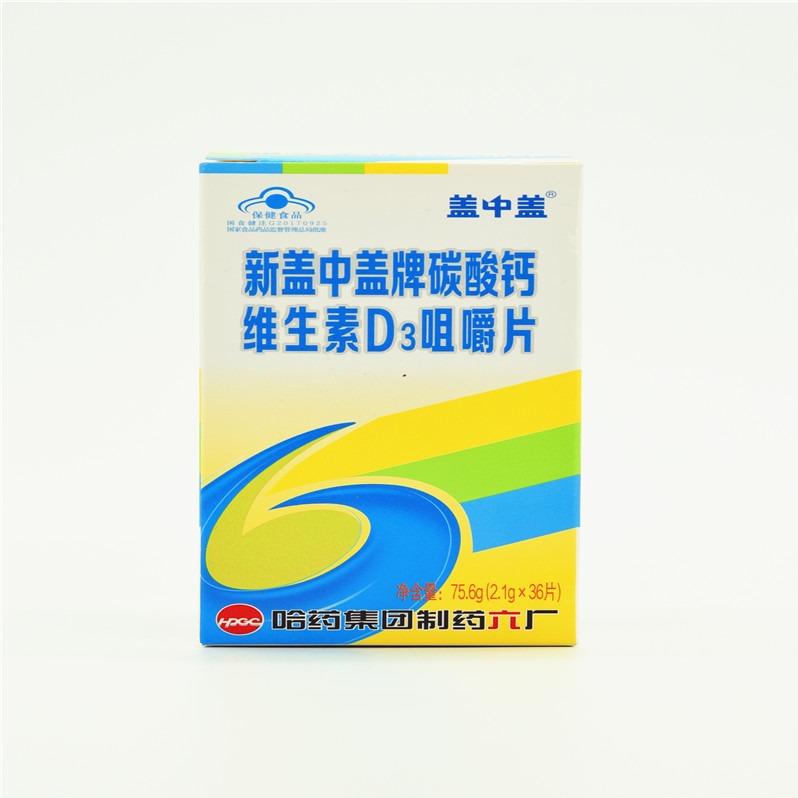 盖中盖碳酸钙维生素D3咀嚼片(成人)