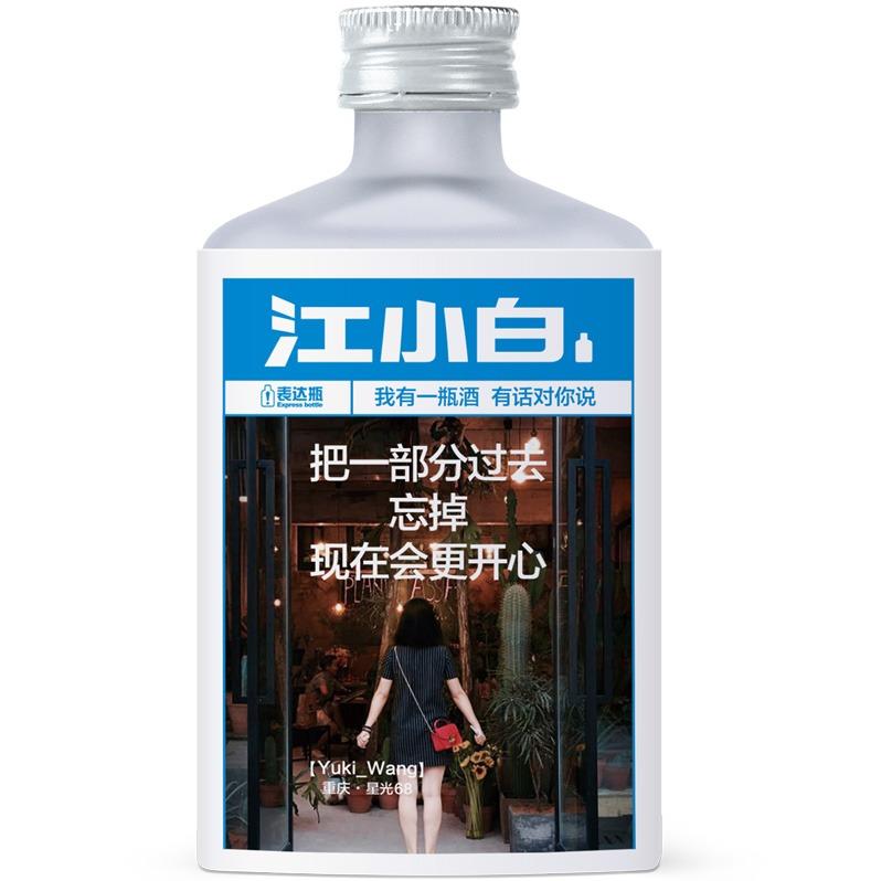 江小白100ml(40%vol)(统)