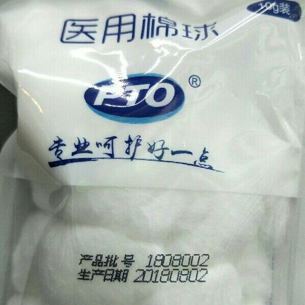 醫用棉球(PTO)
