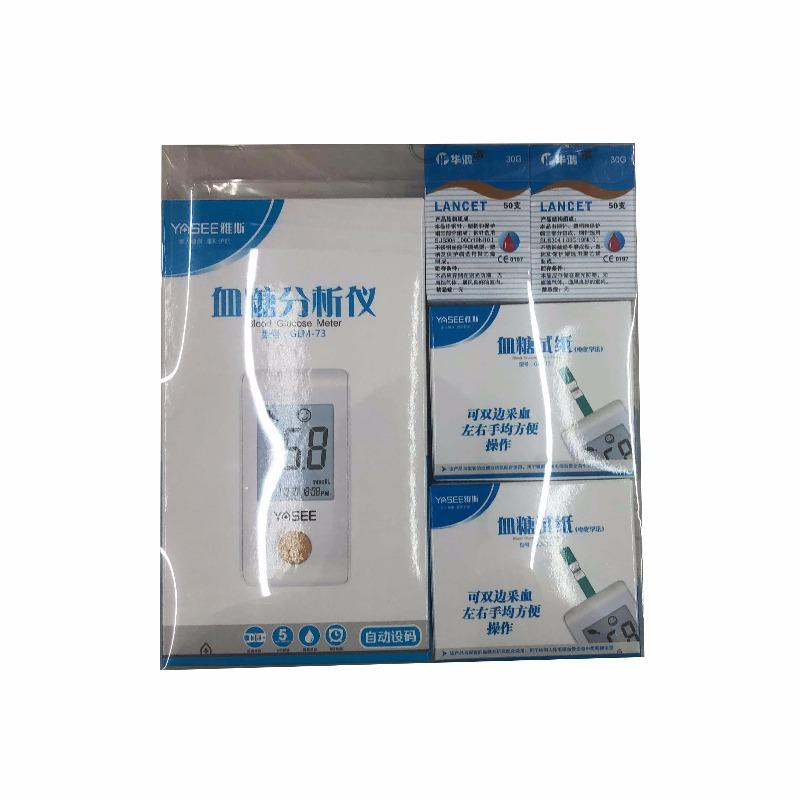 血糖分析仪套装(雅斯)GLM-73(血糖仪1台+血糖试纸50片*2+采血针50支*2)