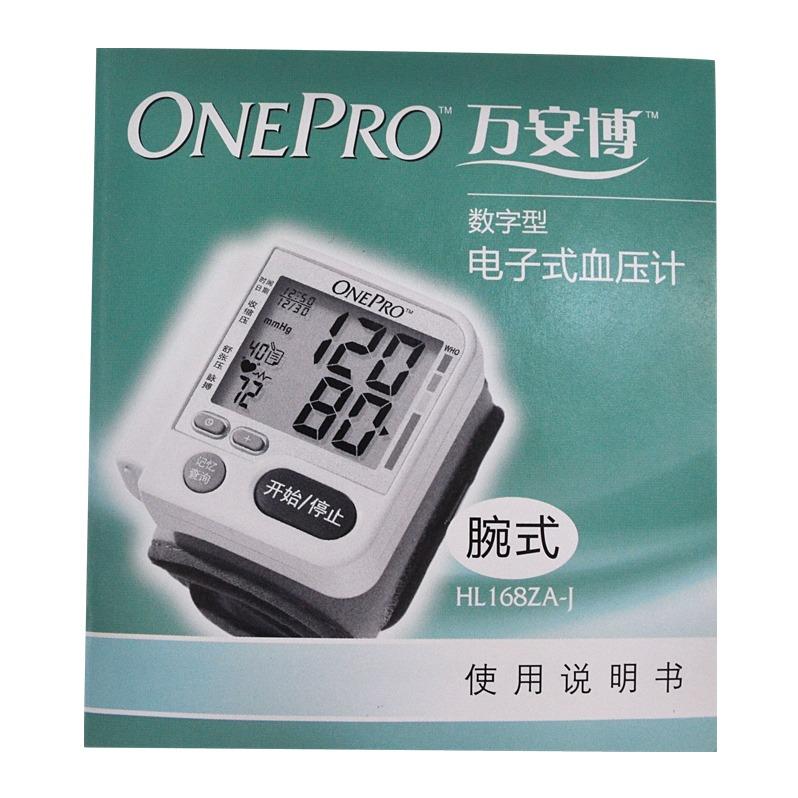 万安博血压计(强生)
