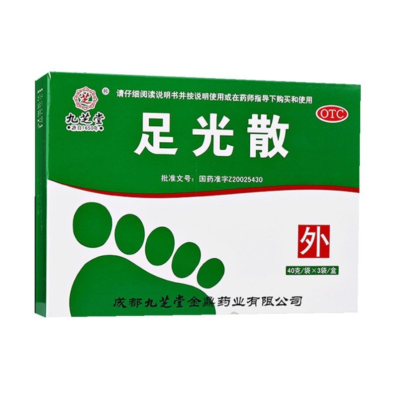【九芝堂】 足光散 (3袋装)