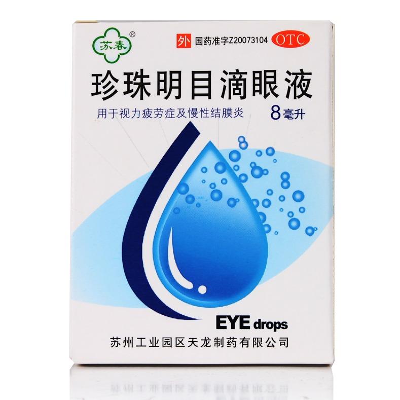 【蘇春】 珍珠明目滴眼液 (8毫升裝)江蘇工業園區