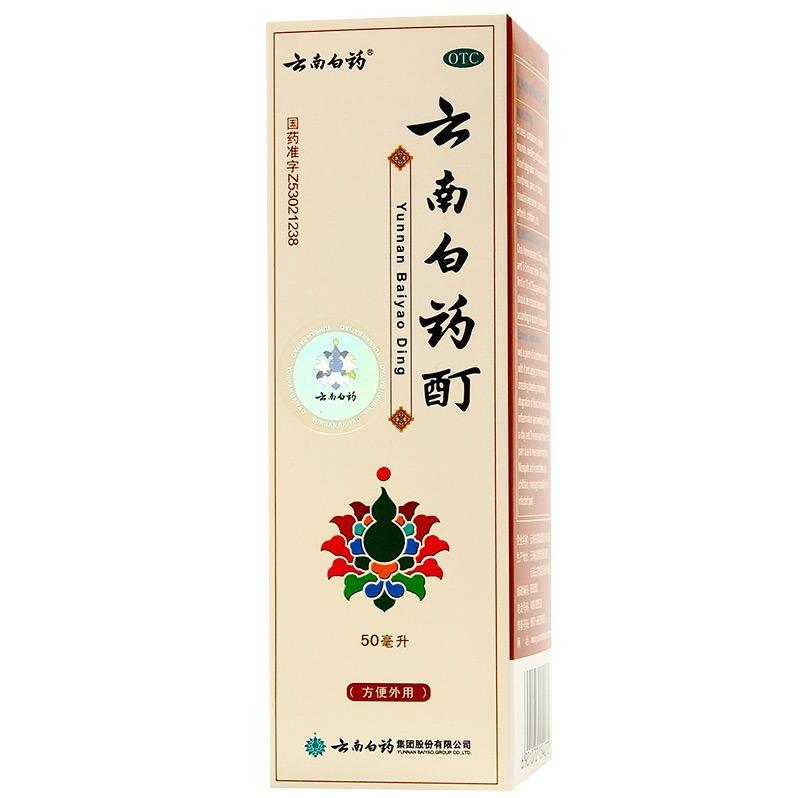 【云南白藥】 云南白藥酊 (50毫升 方便外用)