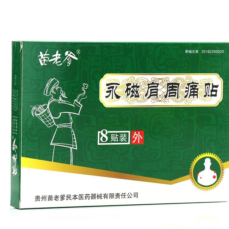 【貴州苗老爹】永磁肩周痛貼8貼裝 適用于肩周炎所引起疼痛病癥的輔助治療