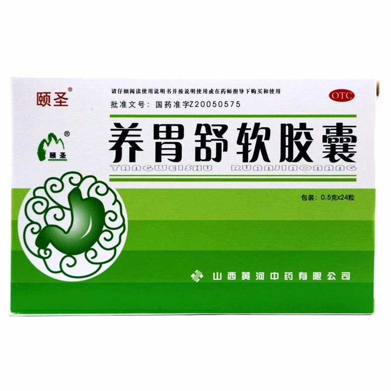 【頤圣】 養胃舒軟膠囊 (24粒裝)