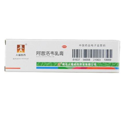 【成田制藥】 阿昔洛韋乳膏 (10克裝)