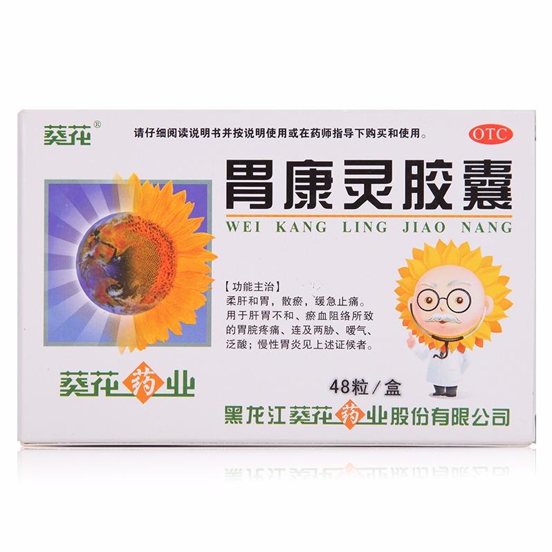 【葵花】胃康灵胶囊0.4g*48粒