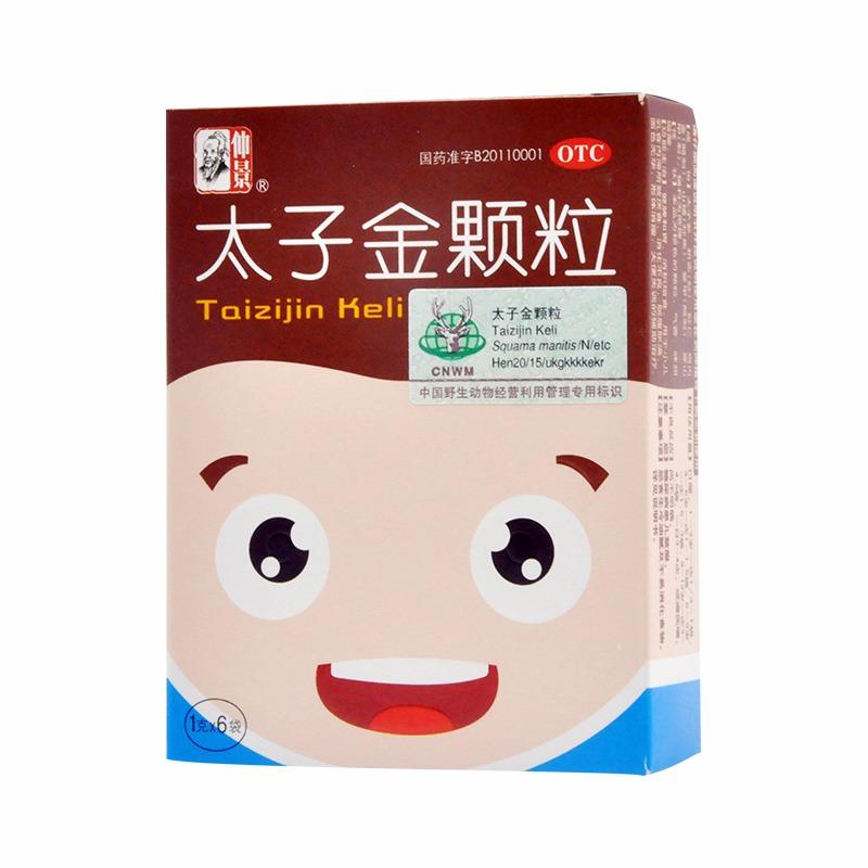 【仲景】太子金颗粒(1克×6袋)
