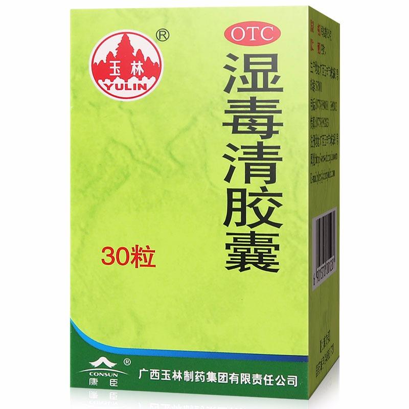 【玉林】濕毒清膠囊(30粒裝)