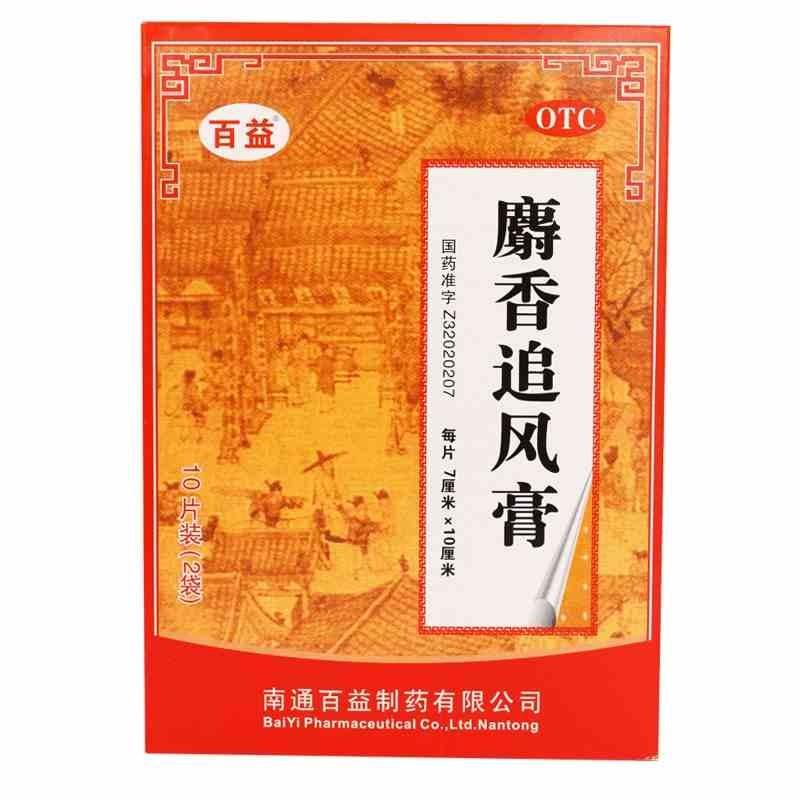 【南通】麝香追风膏7cm*10cm*5片*2袋