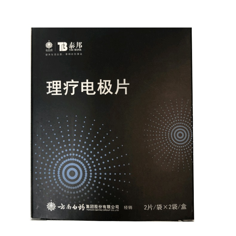 【泰邦】泰邦理療電極片(需搭配泰邦頸舒(仿真推拿儀) 、泰邦腰舒(仿真推拿儀)使用)