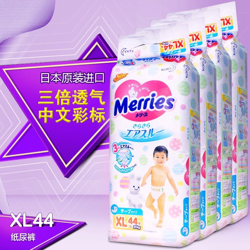 宝宝惠 · 【花王】纸尿裤(XL号)44片(吉2)