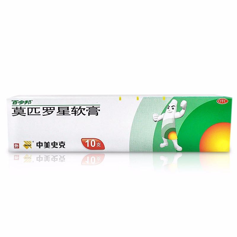【百多邦】莫匹罗星软膏(10g)