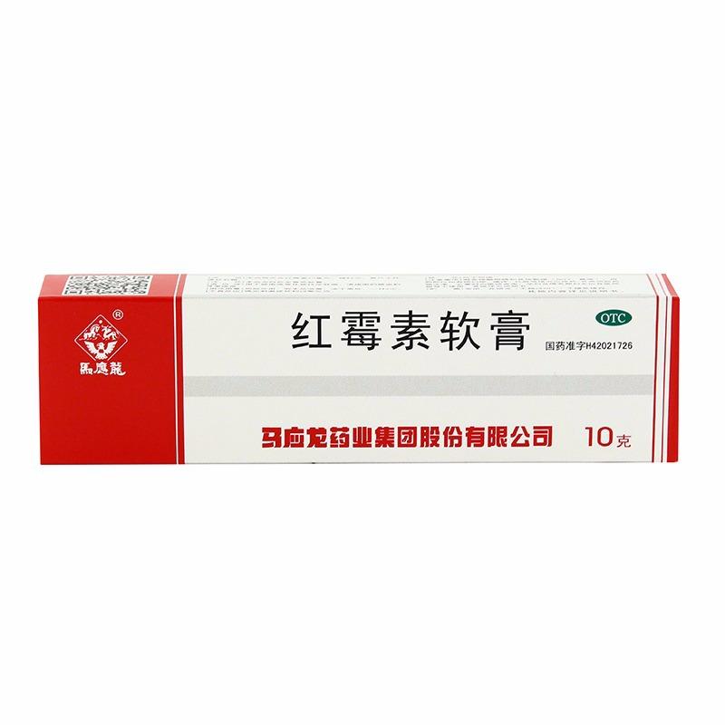 【馬應龍】紅霉素軟膏(10克裝)