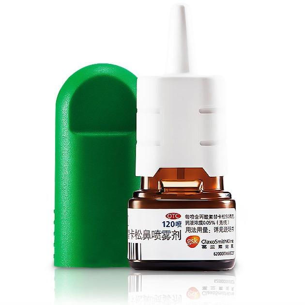 丙酸氟替卡松鼻喷雾剂(辅舒良)