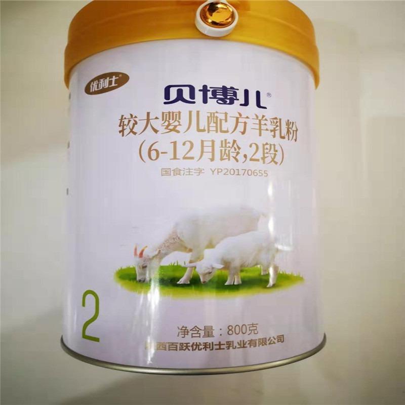 貝博兒較大嬰兒配方羊乳粉2段