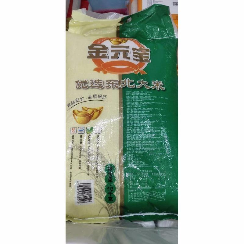 金元寶長粒香大米