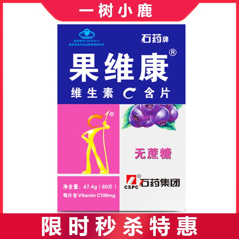 【石药牌】果维康维生素C含片 无糖蓝莓味60片装.