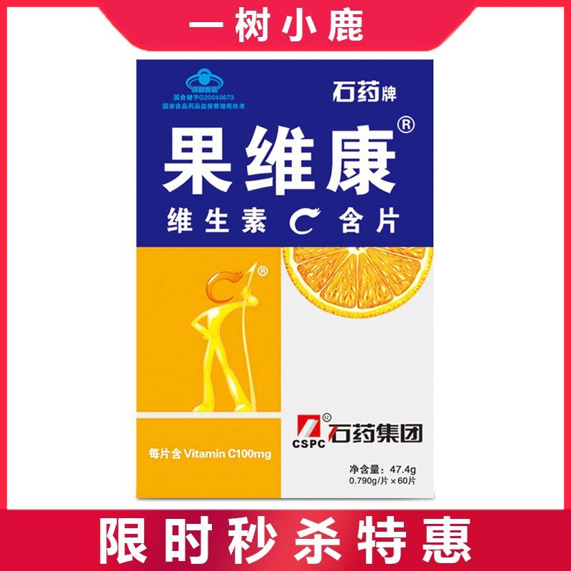【石药牌】果维康维生素C含片 无糖鲜橙味( 60片装).