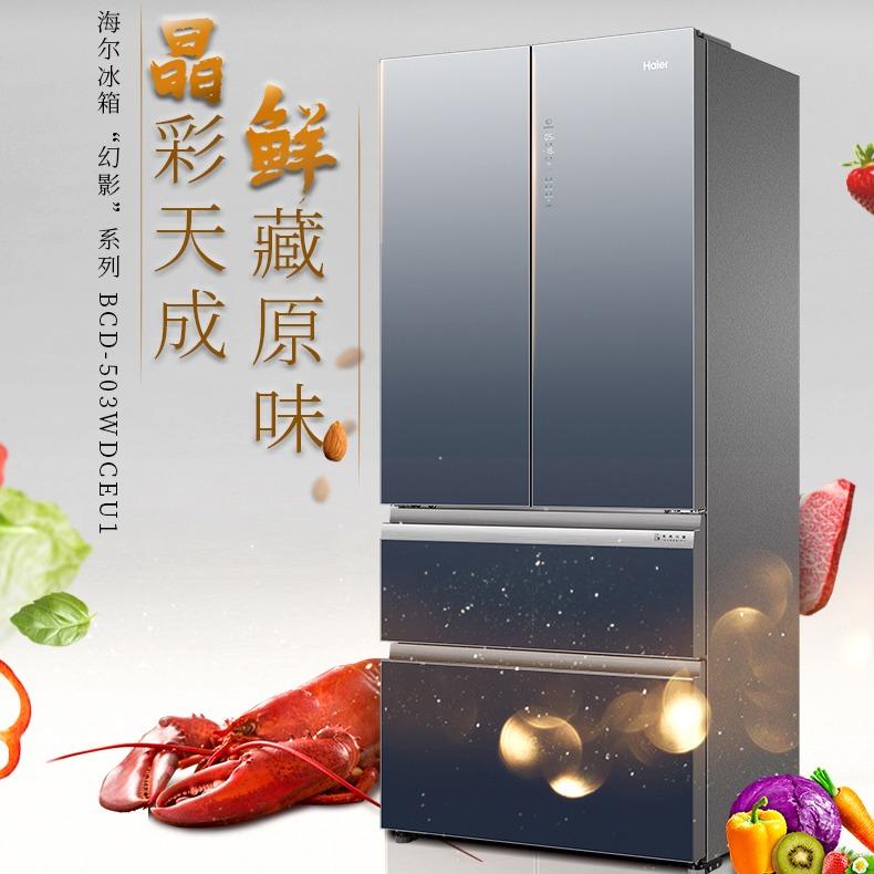 Haier/海爾變頻無霜干濕分儲靜音家用多門母嬰冰箱BCD-503WDCEU1 (全國聯保)(如有問題,請當面拒簽)