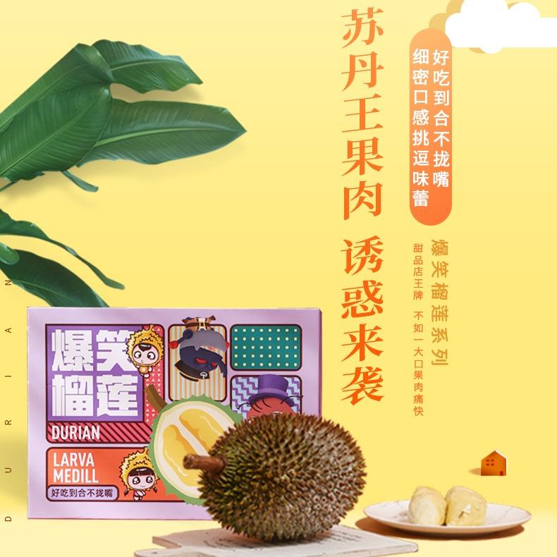 全球購 ·精品小吃零食爆笑榴蓮馬來西亞進口蘇丹王D24榴蓮果肉300gX2兩盒裝