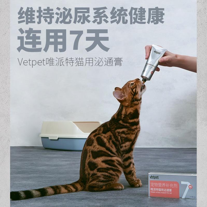 盖亚. 宠·Vetpet唯派特猫用泌通膏80g 宠物猫咪保健品【Gaia 盖亚跨境购】