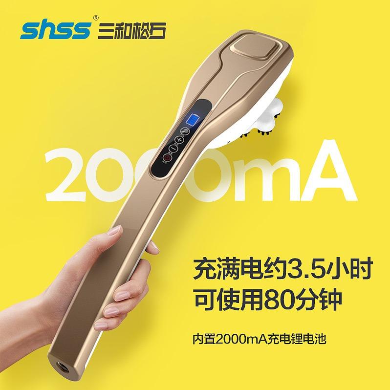 智慧生活.民生惠 · 三和松石 按摩棒 SH-B100(充電版)