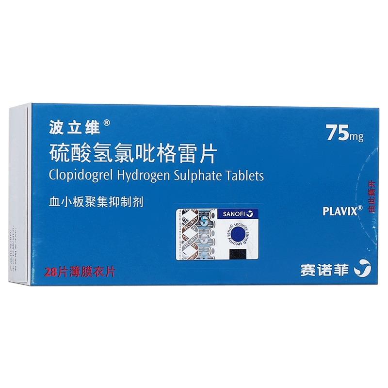 硫酸氫氯吡格雷片(波立維)(醫)