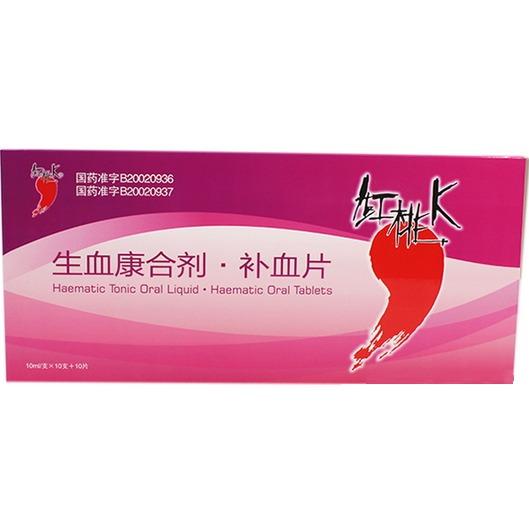 生血康合劑(補血片)
