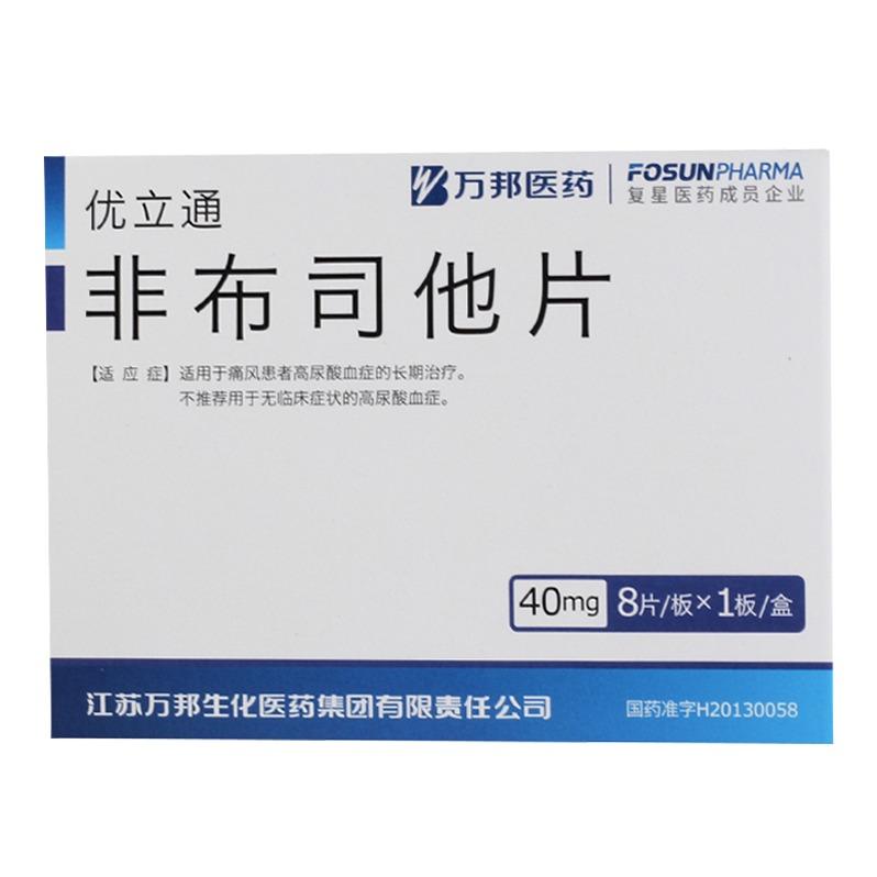 優立通 非布司他片 40mg*8片/盒治痛風高尿酸血癥降尿酸  RXAnalgesic rheumatism