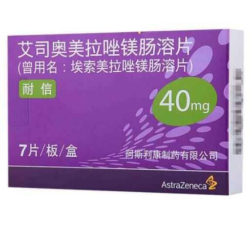 阿斯利康 耐信 埃索美拉唑鎂腸溶片 40mg*7片/盒 RX