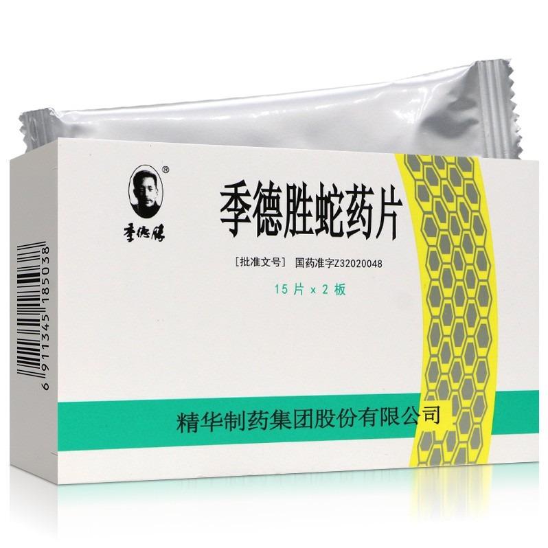 季德胜 季德胜蛇药片 0.4g*30片/盒  RX