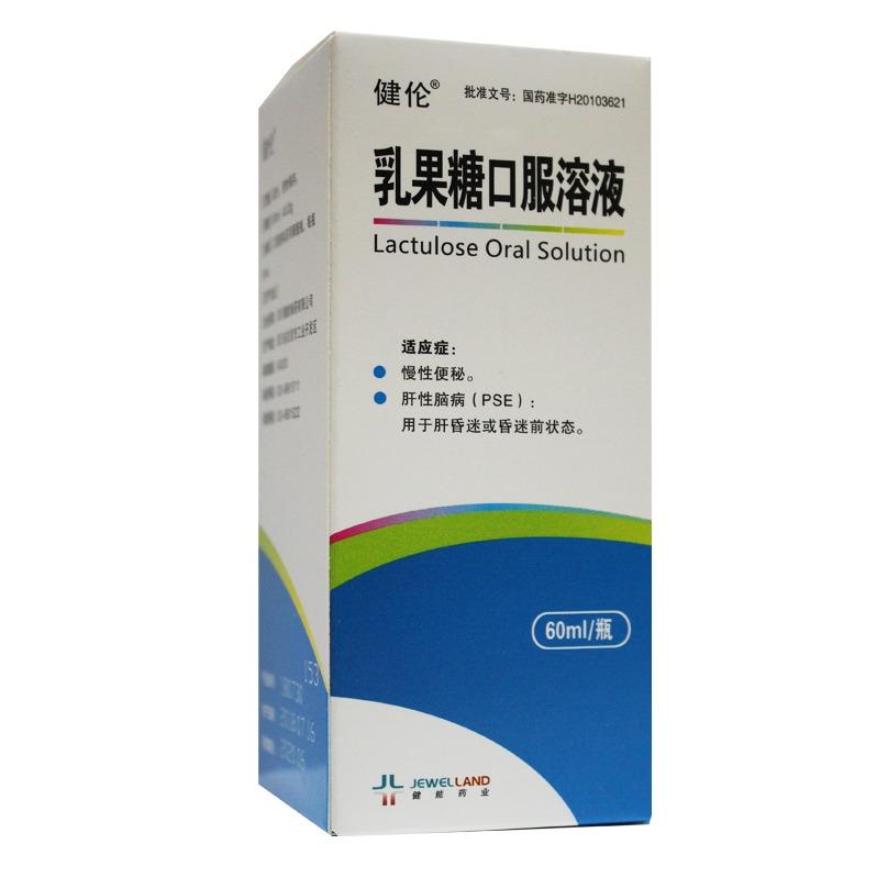 乳果糖口服溶液(健能)