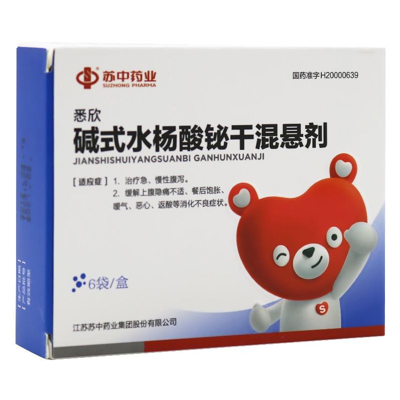 堿式水楊酸鉍干混懸劑(蘇中藥業)