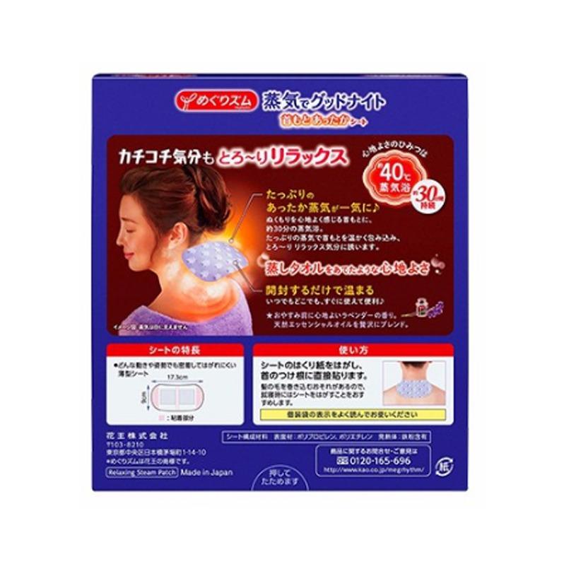 民生惠 ·日本花王-夜用蒸汽肩貼-無香料12枚入