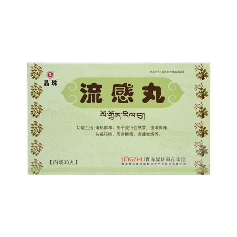 流感丸0.2g*30丸(青海)   RX