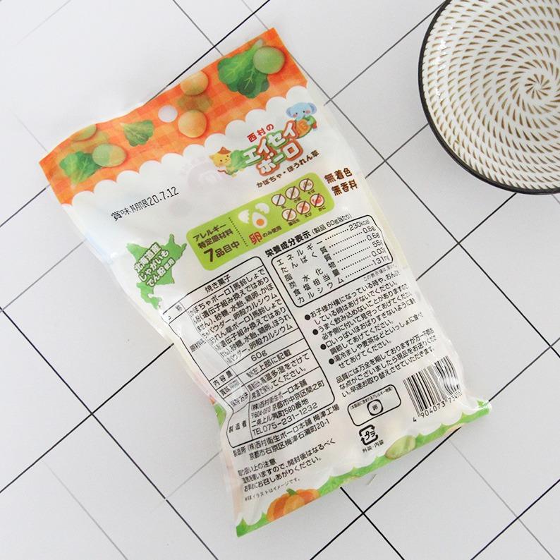 民生惠 ·日本進口西村菠菜南瓜雙味蔬菜小饅頭嬰兒輔食無添加兒童寶寶零食奶豆餅干60g