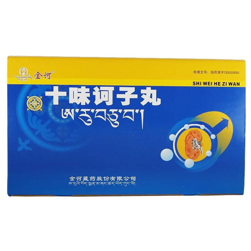 【金诃】十味诃子丸 0.25g*60丸*2小盒
