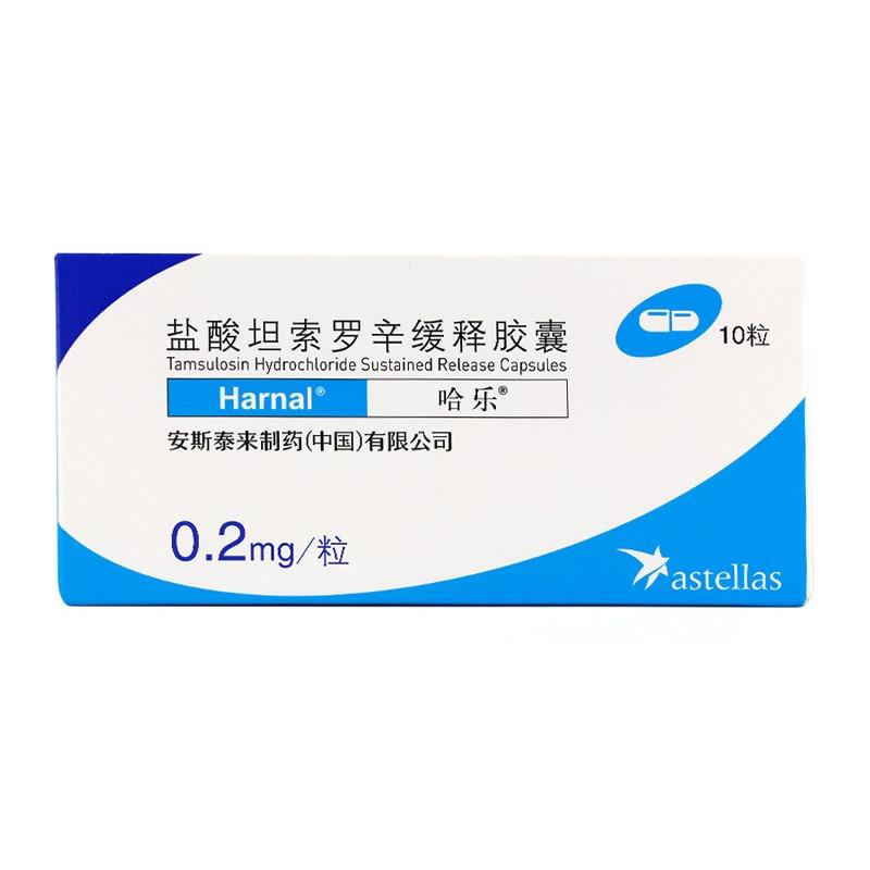 鹽酸坦索羅辛緩釋膠囊(哈樂)(醫)