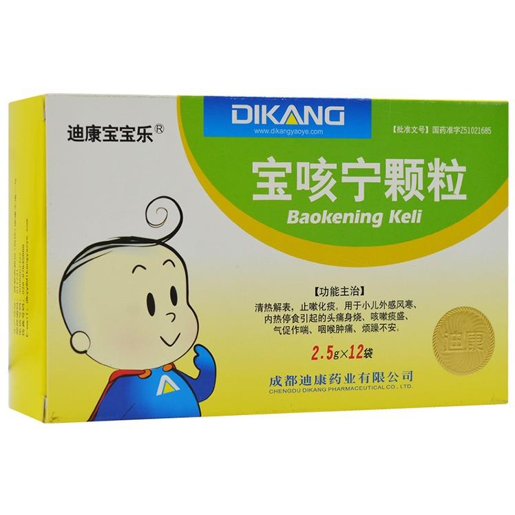 迪康 寶咳寧顆粒 2.5g*12袋/盒  RX