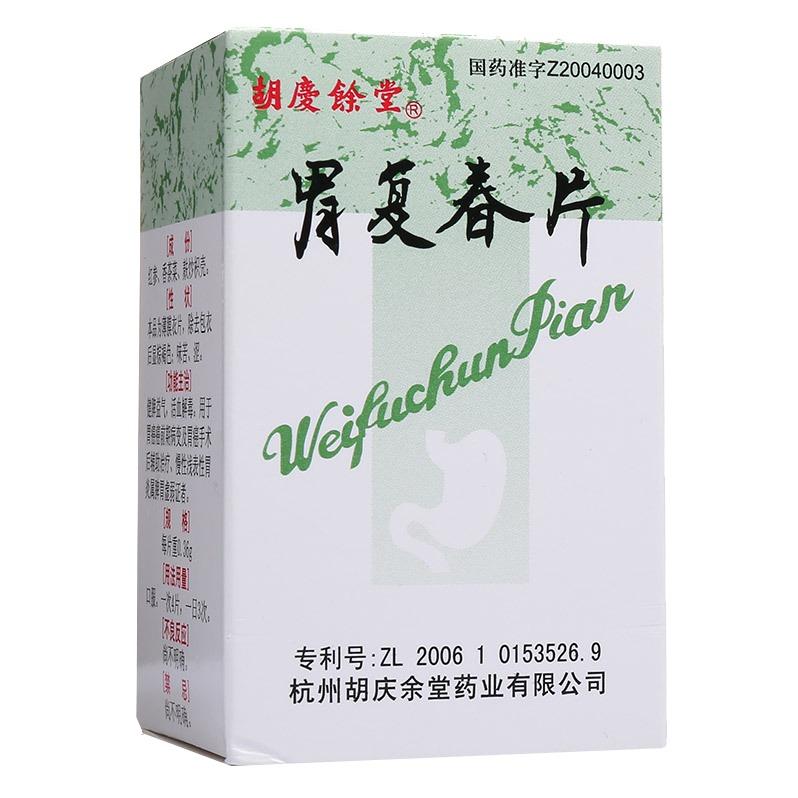 胡慶余堂 胃復春片 0.36g*60片/盒  RX