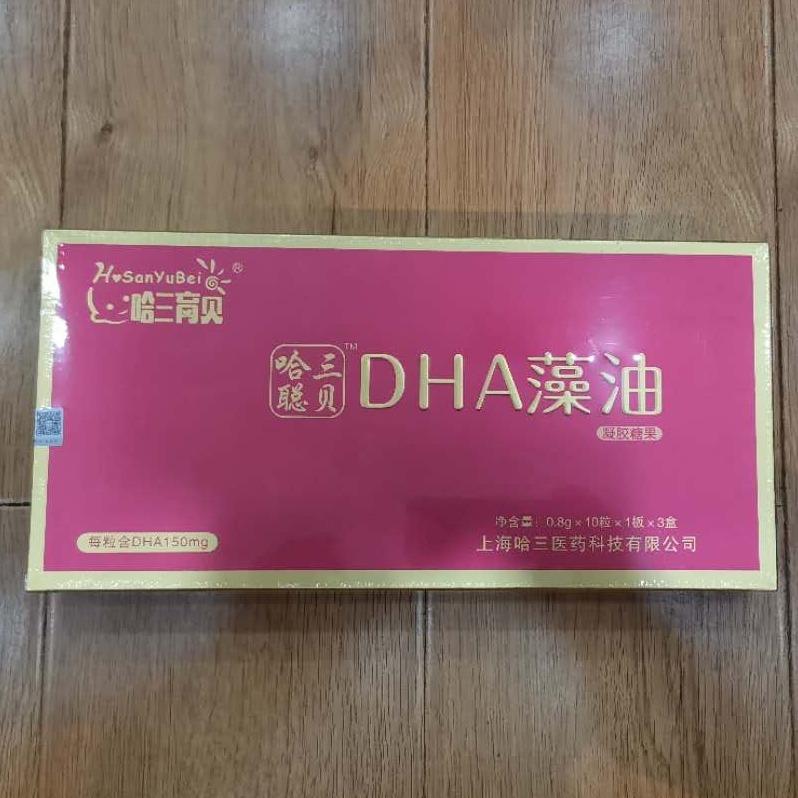 哈三育贝DHA藻油凝胶糖果
