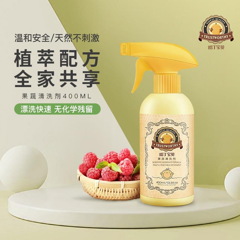 民生惠 ·中國哈丁寶貝兒童果蔬清洗劑400ml