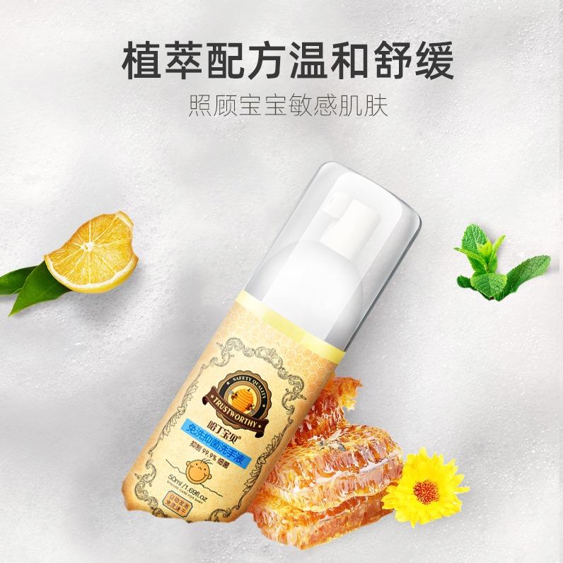 民生惠 ·中国哈丁宝贝婴儿泡沫免洗洗手液50ml