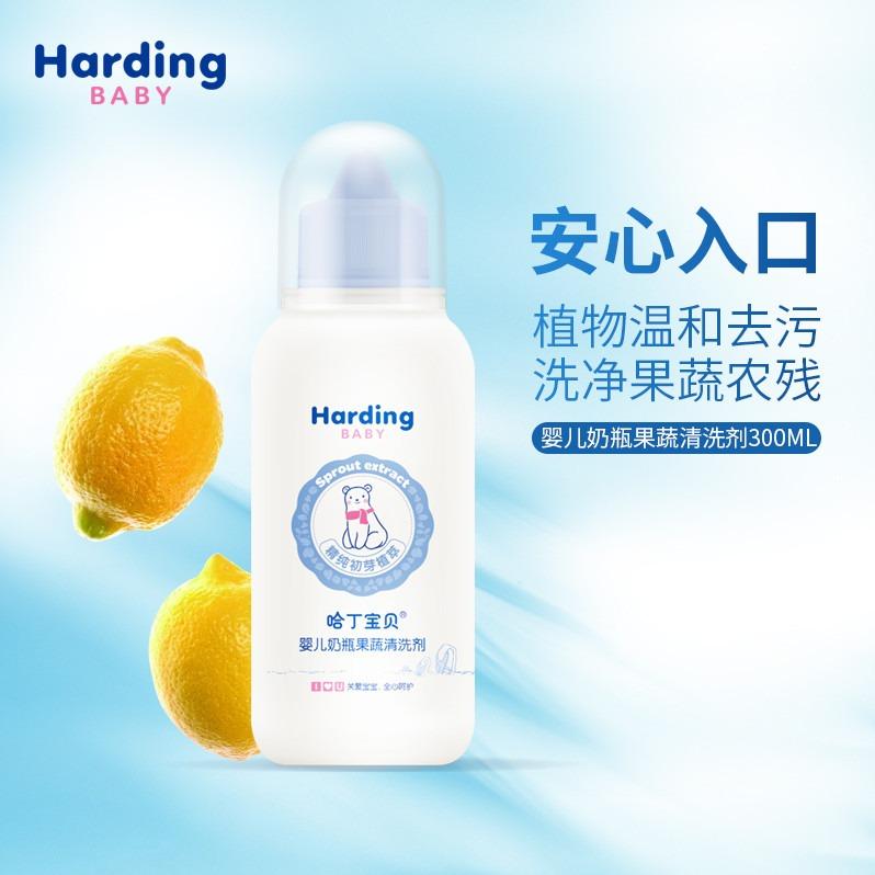民生惠 ·中國哈丁寶貝嬰兒果蔬清洗劑350ml