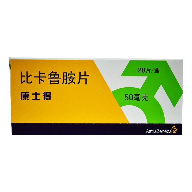 比卡魯胺片50MG*28片/盒   RX