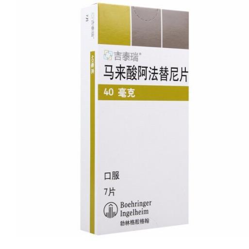 吉泰瑞 馬來酸阿法替尼片 40mg*7粒 局部晚期或轉移性非小細胞肺癌 RX